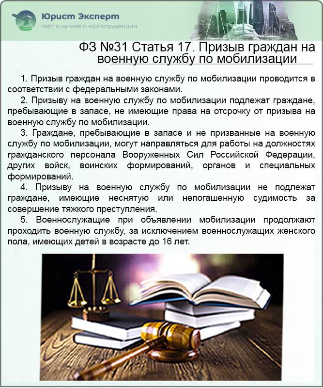 ФЗ №31 Статья 17. Призыв граждан на военную службу по мобилизации
