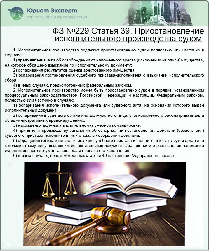 ФЗ №229 Статья 39. Приостановление исполнительного производства судом