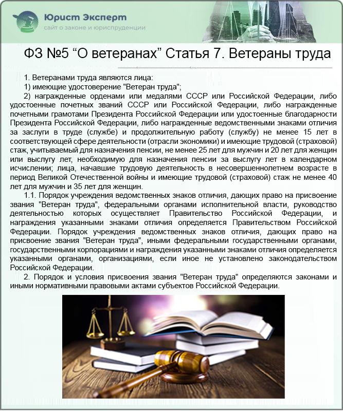 """ФЗ №5 """"О ветеранах"""" Статья 7. Ветераны труда"""