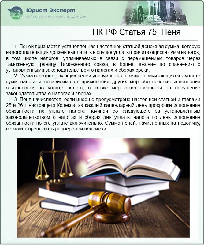 НК РФ Статья 75. Пеня