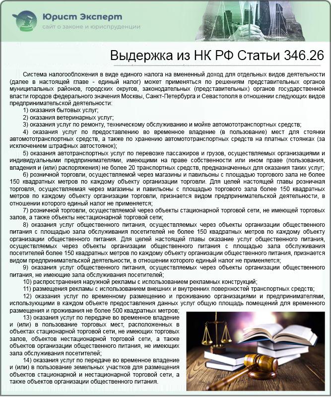 Выдержка из НК РФ Статьи 346.26