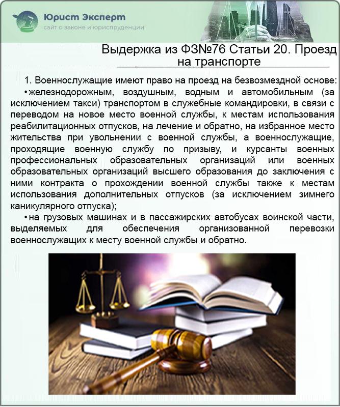 Выдержка из ФЗ №76 Статьи 20. Проезд на транспорте