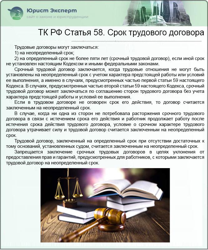 ТК РФ Статья 58. Срок трудового договора