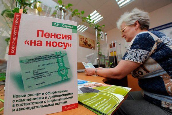 Женщина в ПФР оформляет пенсию мужа на себя