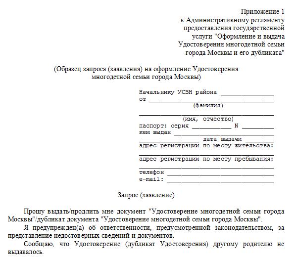 Заявление на получение удостоверения многодетной семьи