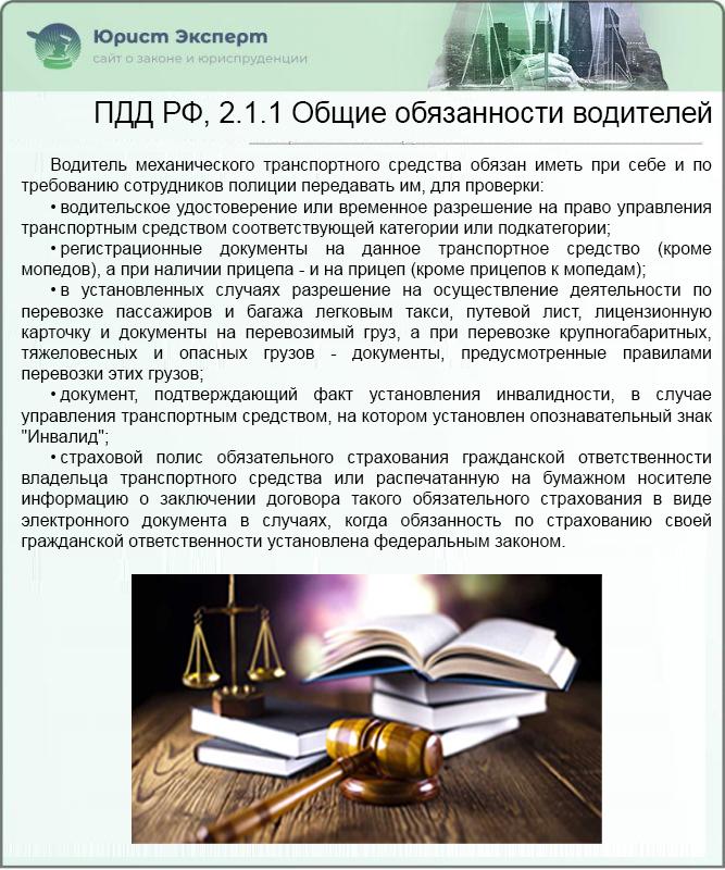 ПДД РФ, 2.1.1 Общие обязанности водителей