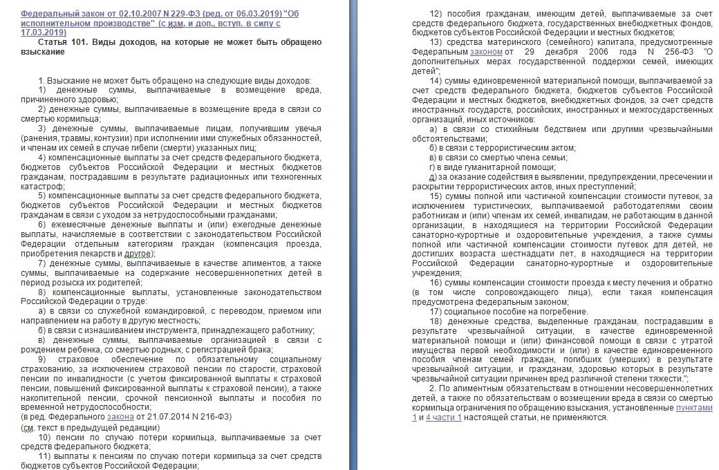 Статья 101. Виды доходов, на которые не может быть обращено взыскание (ФЗ № 229)