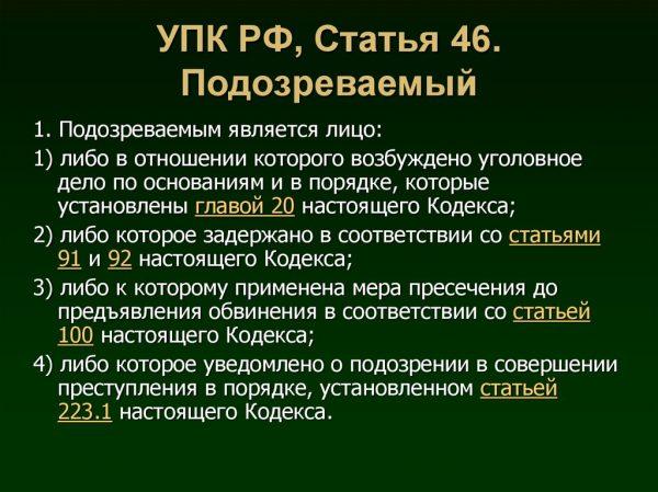 Статья 46. Подозреваемый (ФЗ № 174)
