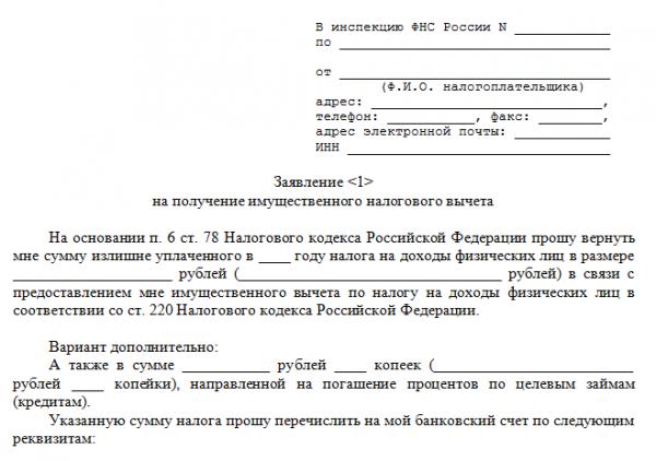 Раньше, до 2014 года, заявление приходилось подавать лично. Сейчас обращаться в ФНС в большинстве случаев можно через официальный портал