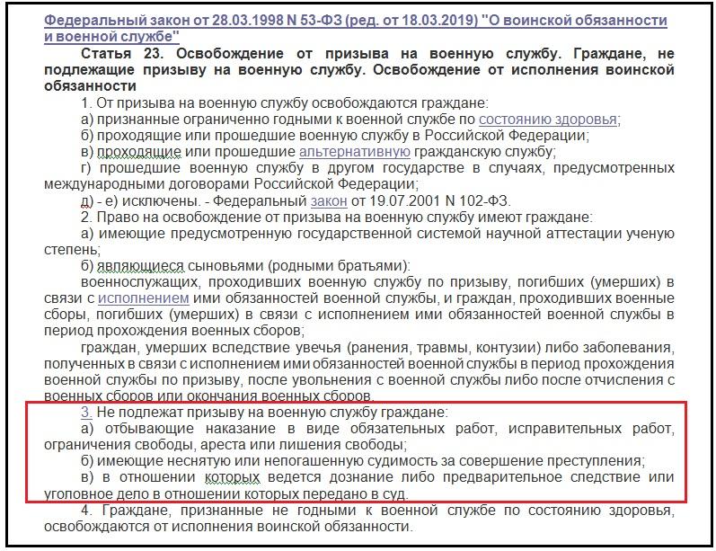 Статья 23. Освобождение от призыва на военную службу (ФЗ № 53)
