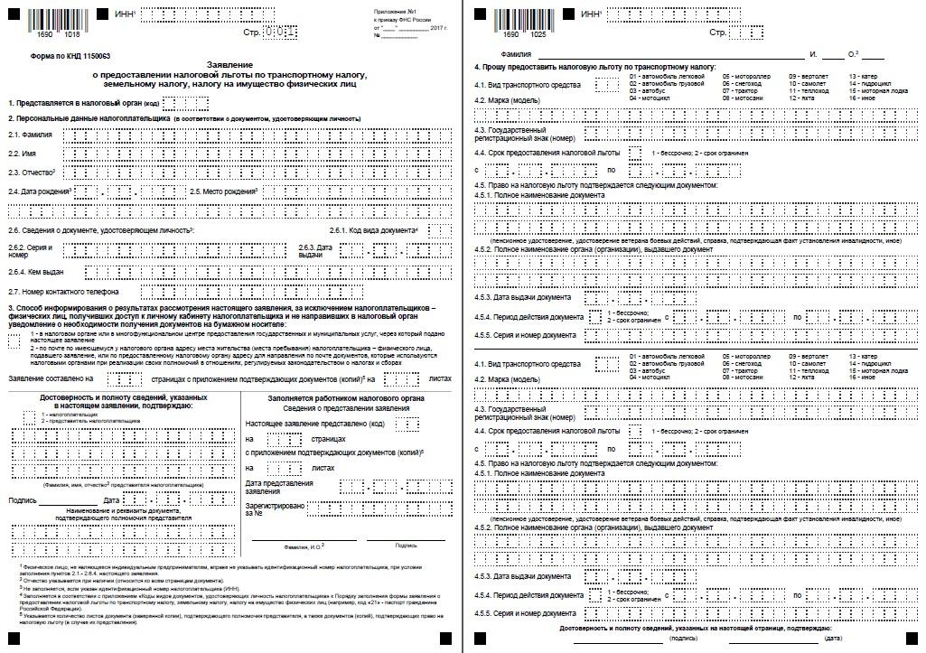 Бланк заявления на преференцию по налогу