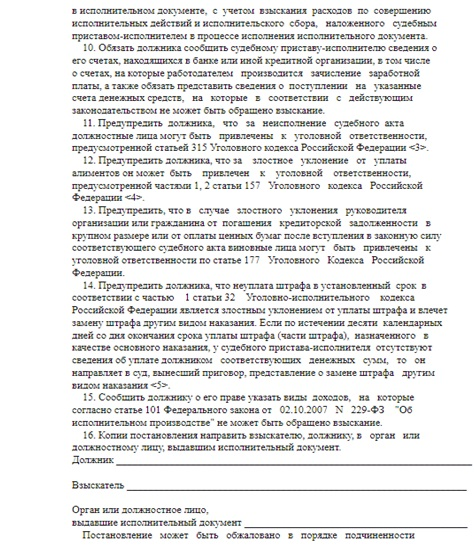 Постановление о возбуждении исполнительного производства, стр. 1