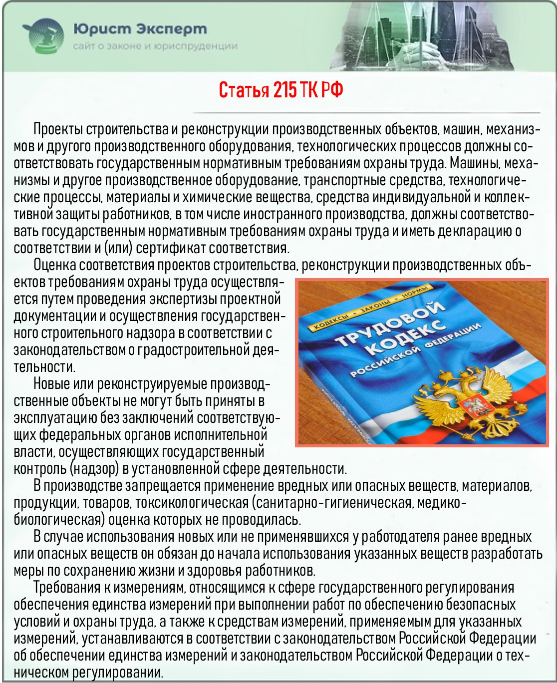Статья 215 ТК РФ