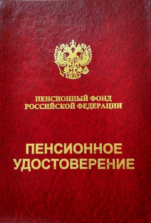 Получение пенсионного удостоверение в отделении ПФР