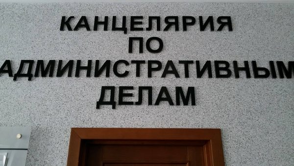 Передача документов сотруднику судебной канцелярии