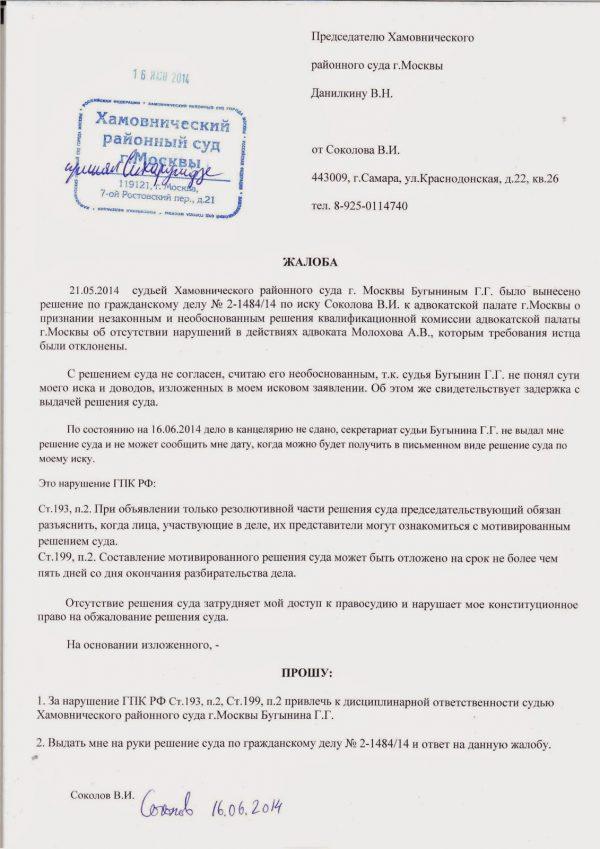 Подача жалобы и предлагающихся к ней документов