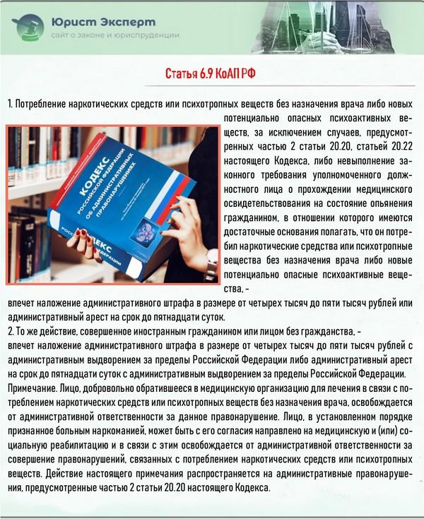 Статья 6.9 КоАП РФ