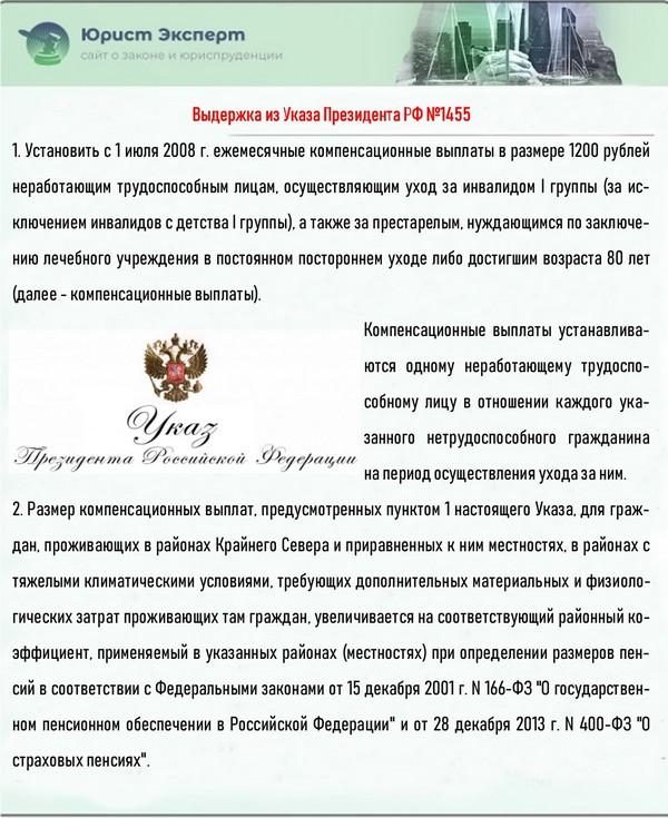 Выдержка из Указа Президента РФ №1455