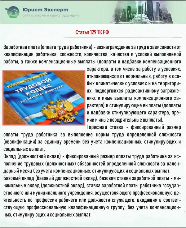 Статья 129 ТК РФ