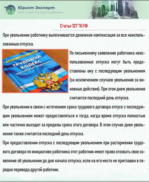 Статья 127 ТК РФ