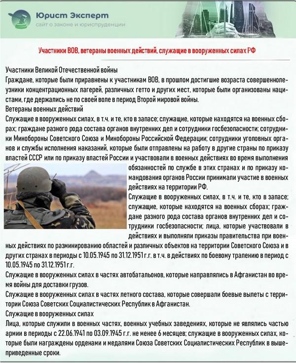 Участники ВОВ, ветераны военных действий, служащие в вооруженных силах РФ