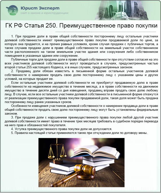 ГК РФ Статья 250. Преимущественное право покупки