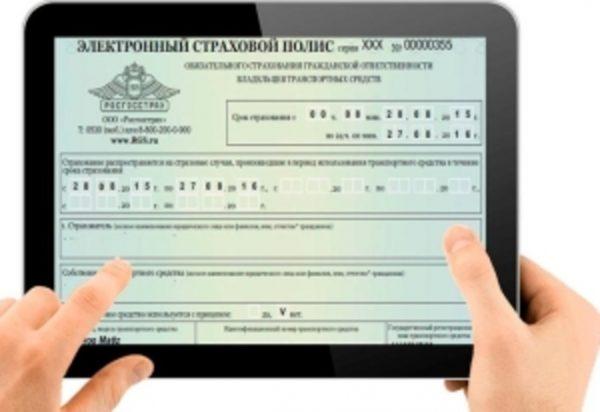 Внедрение электронных полисов — отличный шанс уменьшить вероятность мошенничества