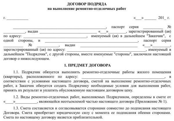 Укажите предмет заключаемого договора, описав все необходимые к проведению работы полно и четко