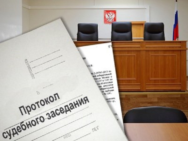 Протокол судебного заседания по гражданскому делу - очень важный документ, который оказывает непосредственное влияние на дальнейшие разбирательства, следующие за первым судом