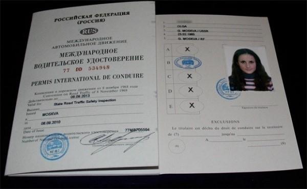 Как выглядят международные водительские права в России