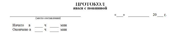 В первую очередь необходимо озаглавить протокол, и указать общие сведения об этом документе