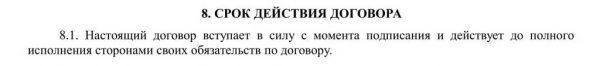 В договоре прописывается срок действия договора
