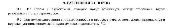 Оговорите по пунктам, как именно будут решаться споры, возникающие между сторонами договора, в случае наступления конфликтных ситуаций