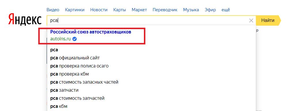 Если искать официальные сайты страховых компаний и официальных автодилеров в поисковой системе «Яндекс», они будут промаркированы специальными галочками. РСА, например, выделен синей отметкой