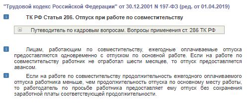 ТК РФ Статья 286. Отпуск при работе по совместительству