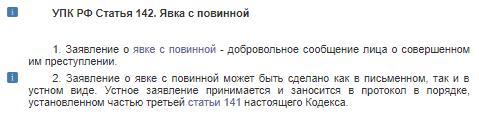 УПК РФ Статья 142. Явка с повинной