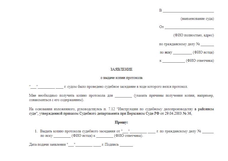 Заявление о выдаче копии протокола судебного заседания