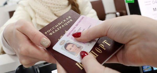 Подготовьте паспорт и водительское удостоверение