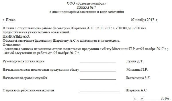 Образец приказа об административном взыскании
