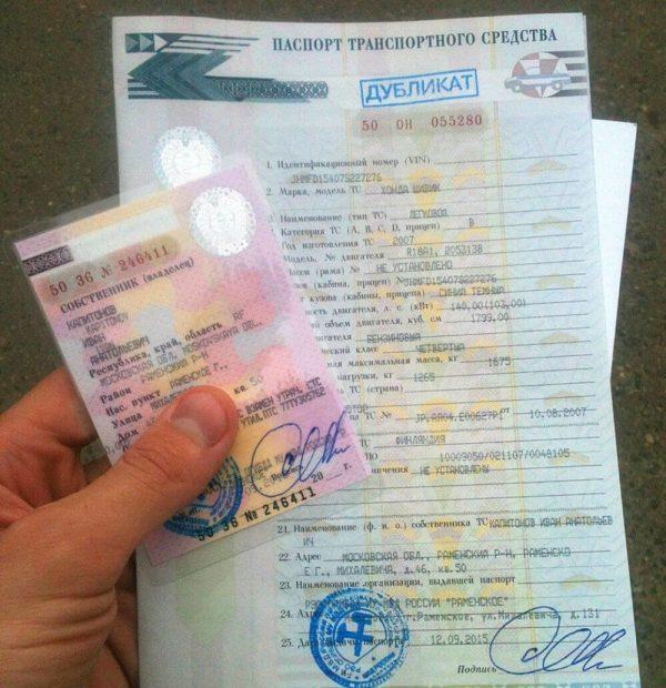 ПТС и водительское удостоверение