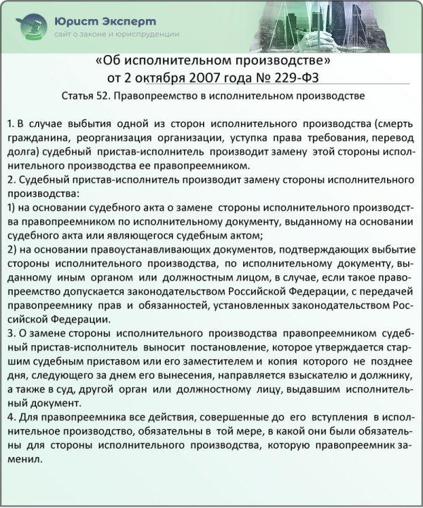 Статья 52. Правопреемство в исполнительном производстве (ФЗ № 229)
