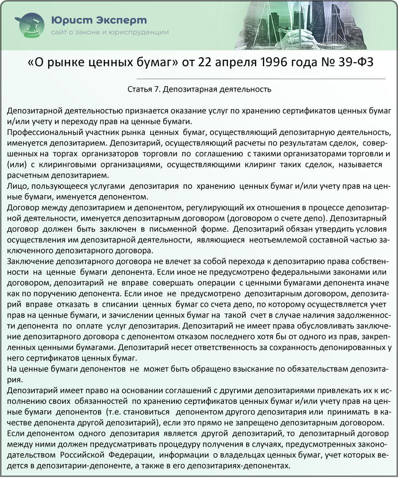 Статья 7. Депозитарная деятельность(ФЗ № 39)