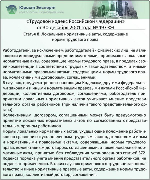 Статья 8. Локальные нормативные акты, содержащие нормы трудового права (ФЗ № 197)