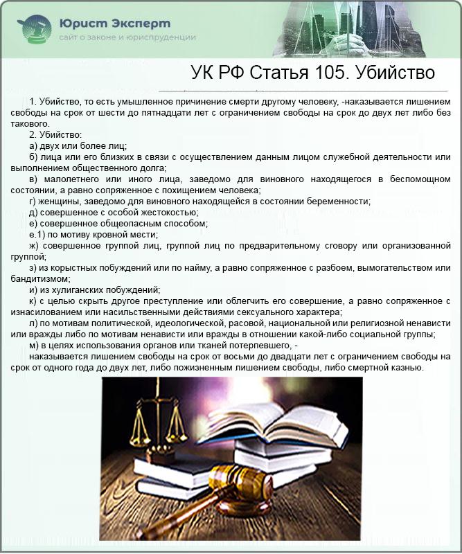 УК РФ Статья 105. Убийство