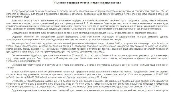 Выписка из Решения Президиума Верховного Суда РФ №4 от 23.12.2015 года
