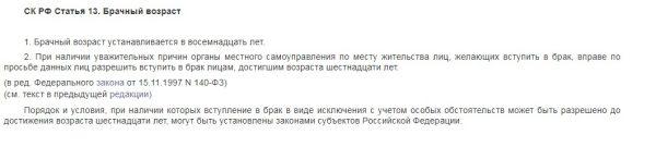 Выписка из статьи 13 СК РФ