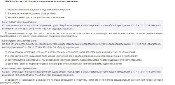 Выписка из статьи 131 ГПК РФ