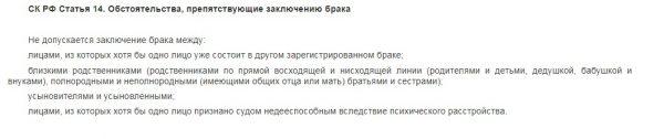 Выписка из статьи 14 СК РФ
