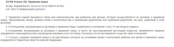 Выписка из статьи 152 Семейного кодекса РФ