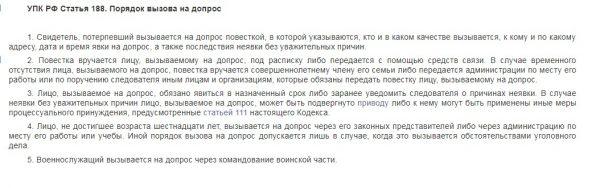 Выписка из статьи 188 УПК РФ